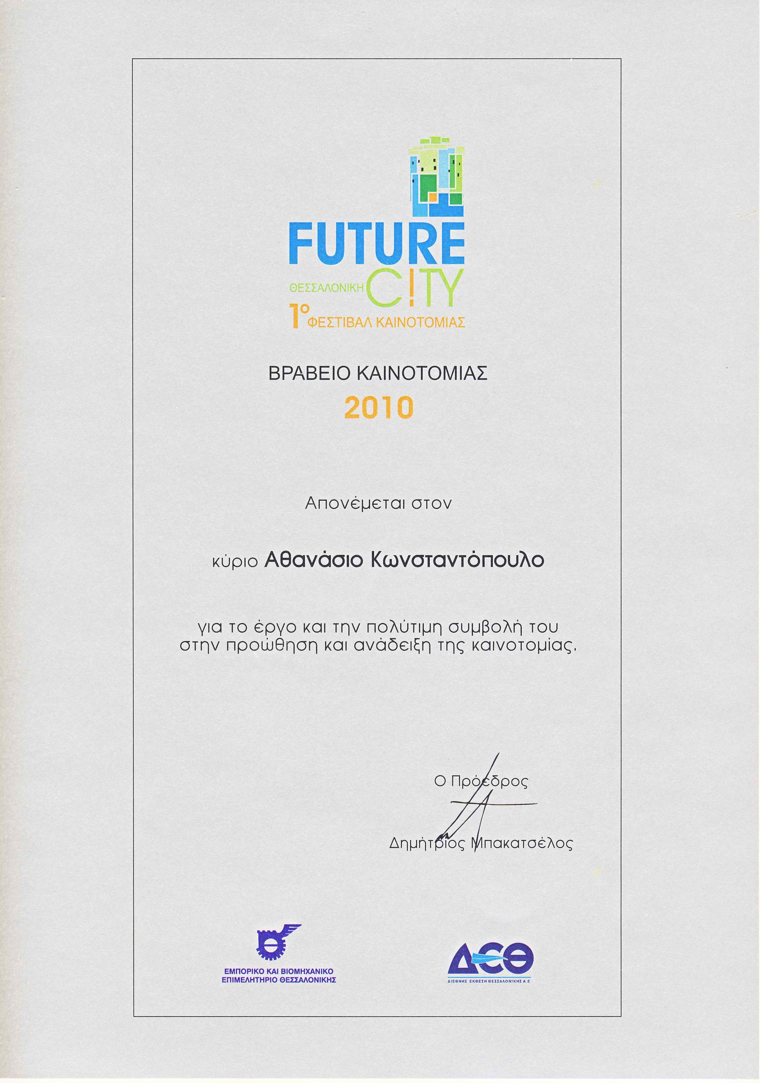 Future_City_Award
